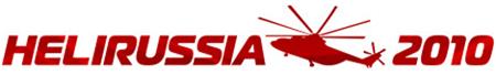 III международная выставка<br /> вертолетной индустрии