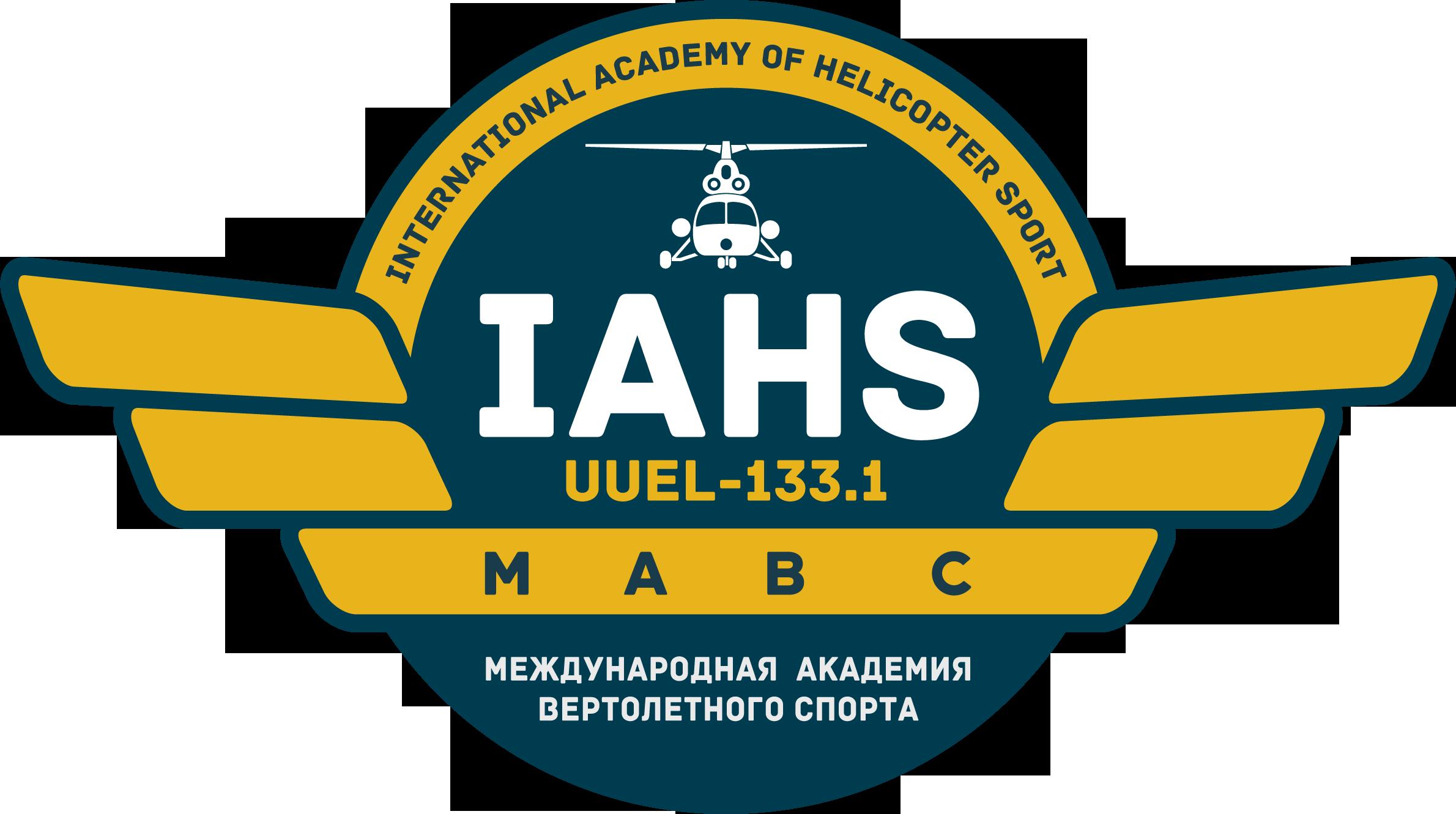 Международная академия вертолетного спорта